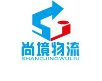 深圳市尚境国际物流有限公司